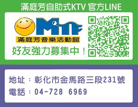 聯絡滿庭芳KTV
